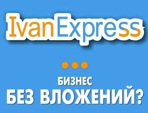 Бизнес без вложений? Легко, с новым российским маркетплейс – IvanExpress!