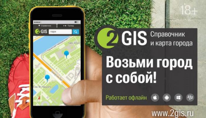 2ГИС — точные карты, справочник и навигатор 5.48.0.379.14 Mod [Android]