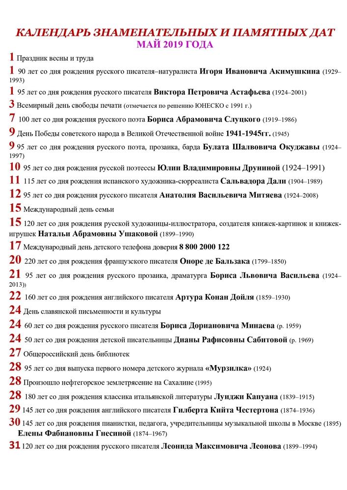 Календарь знаменательных и памятных дат май 2019 год
