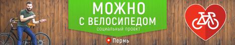 Mozhno_S_Velo