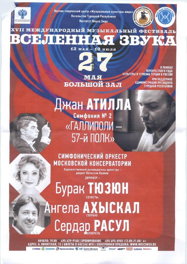 Премьера симфонии №2 «Галлиполи – 57-й полк». Шедевры классической турецкой музыки в Московской консерватории