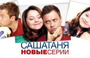 СашаТаня 10 сезон 1, 2, 3, 4, 5, 6 серия (2019) HDRip