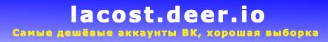 Скачать чекер аккаунтов ВКонтакте бесплатно