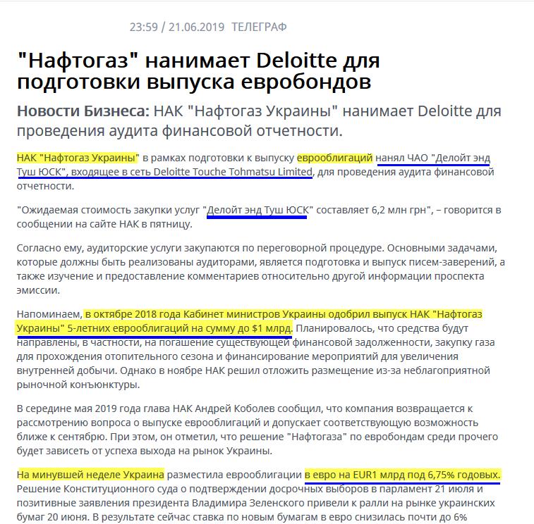 Евробонды Делоинт энд туш 1 млрд отмывка денег сша через украину.png
