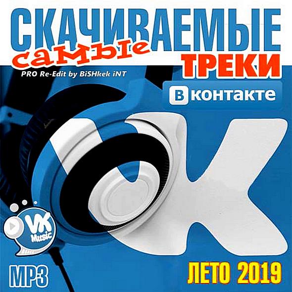 Сборник - Самые cкачиваемые треки ВКонтакте [Лето] (2019)