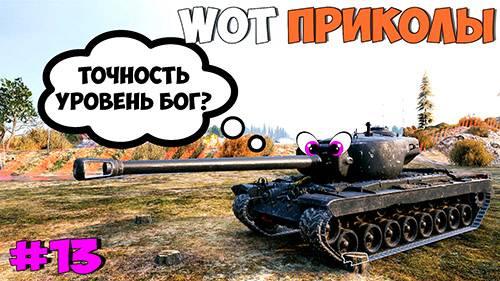 WoT Приколы #13 T34 В и его Легендарная точность! Угар!