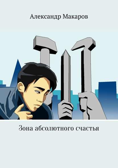 «Зона абсолютного счастья» – увлекательная книга о Северной Корее