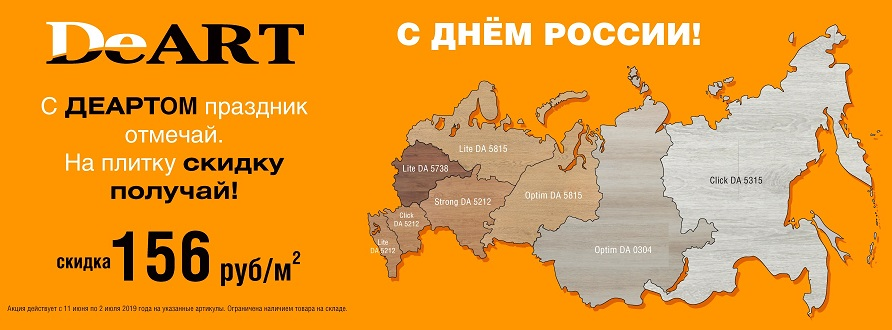 В честь Дня России объявляем акцию на популярные декоры кварцвиниловой плитки