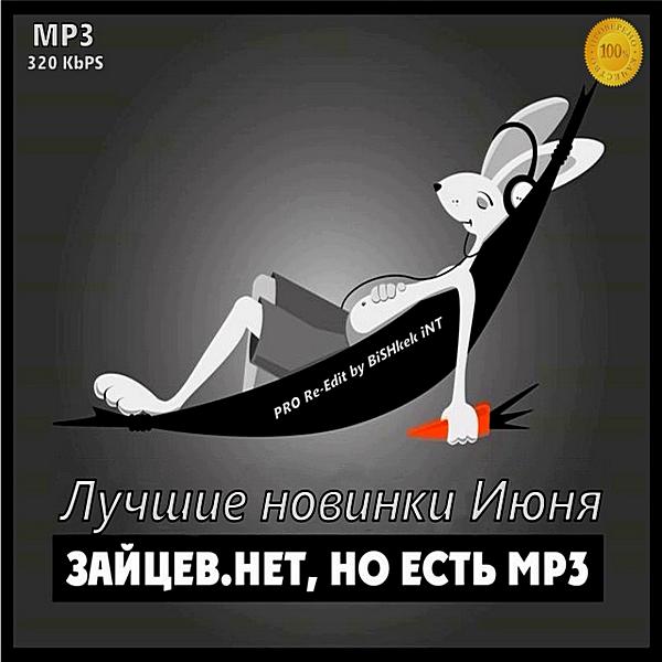 Сборник - Зайцев.нет: Лучшие новинки Июня [14.06] (2019)