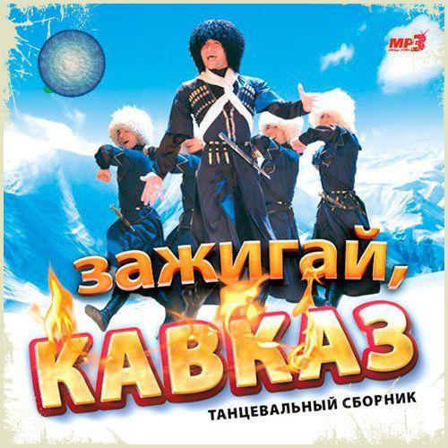 Сборник - Зажигай, Кавказ от Виталия 72 [01-07] (2019)
