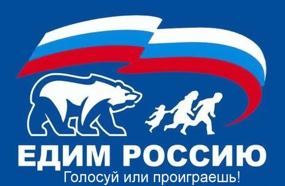 Едим-Россию.jpg