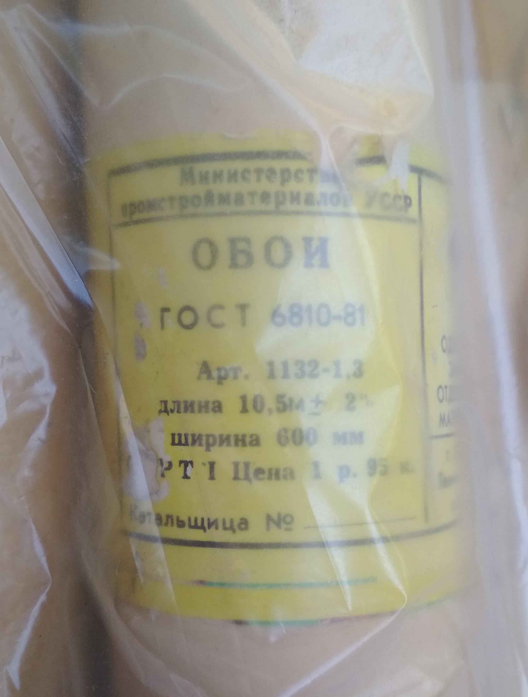 обои СССР 5.jpg