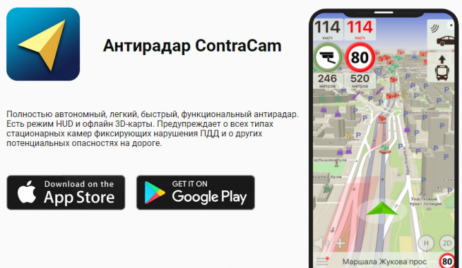 Антирадар, Радар детектор ContraCam, Офлайн карты -2.0.06 Premium (Android)