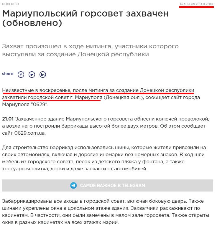 Мариуполь хроники русской весны.jpg