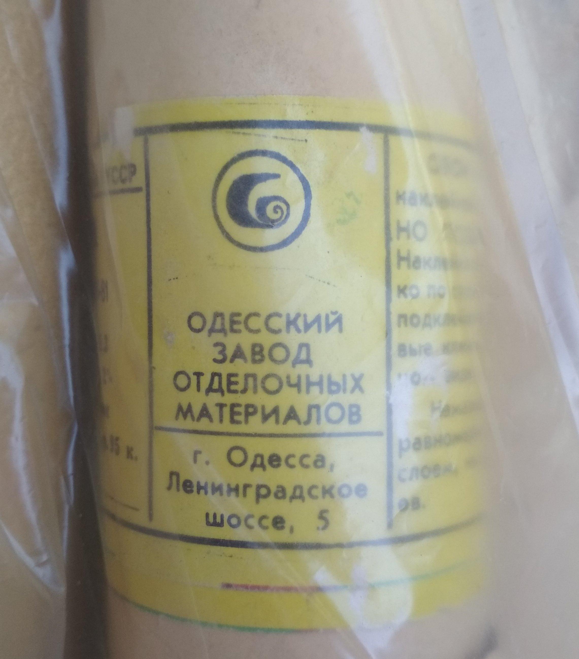 обои СССР 4.jpg
