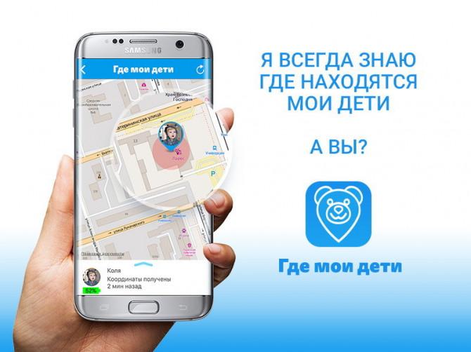 Где мои дети: локатор для телефона и gps-часов 1.9.9 Premium (Android)