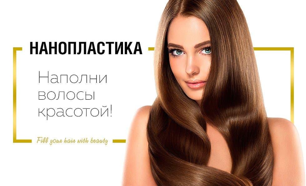 В чём отличие нанопластики волос, кератинового выпрямления и ботокса волос?