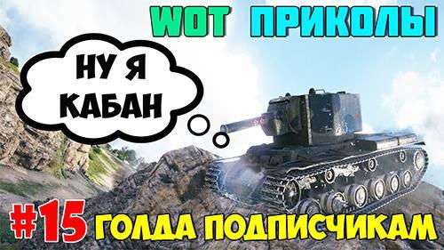 WoT Приколы #15 Не КВ2 А ВНАТУРЕ КАБАН!