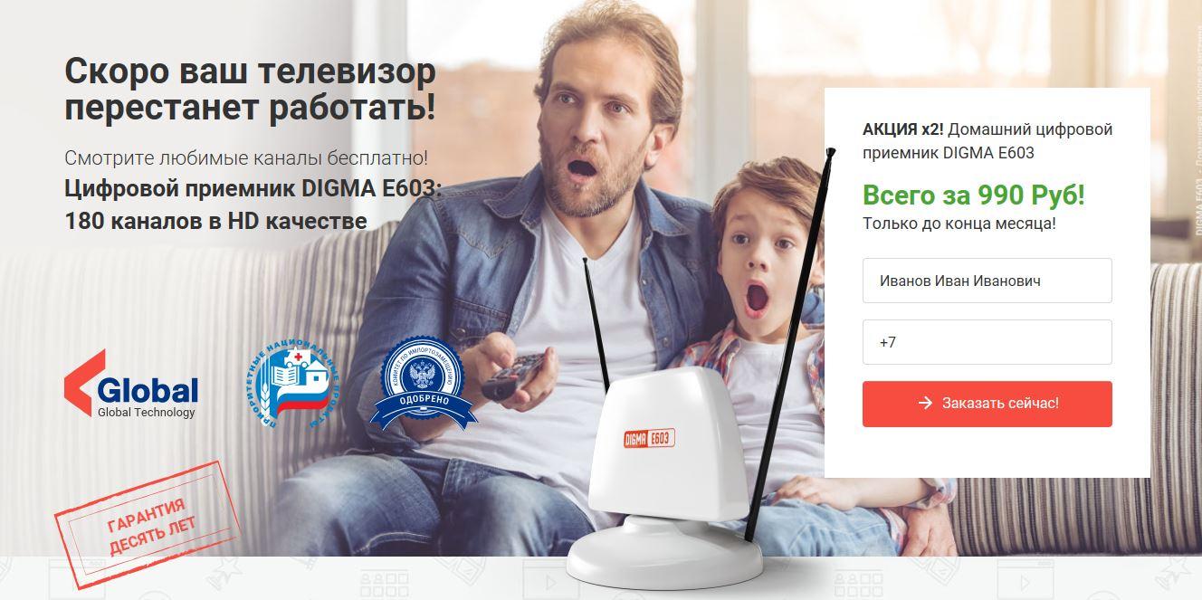 Антенна цифровой приемник DIGMA в Альметьевске