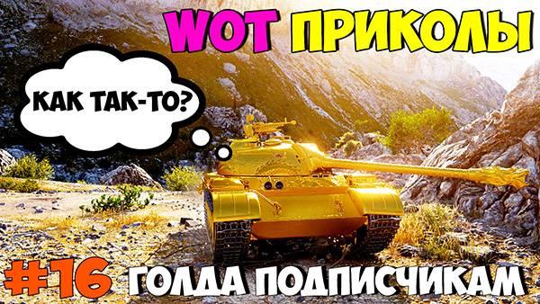 WoT Приколы #16 Золотой Type 59 G Только не Башней!