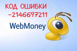 Код ошибки -2146697211 в WebMoney, как мы решили проблему