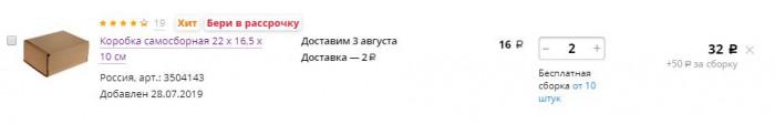Сима ленд с Графиней :) 29.11, 6.12, 13.12 - РАЗДАЧА / 23.12 - ОПЛАТА / 03.01 - Принимаю заказы - Страница 6 F29206ff7686e4d4788f8de750d3791b