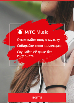 МТС Music v6.4.3 [Android]