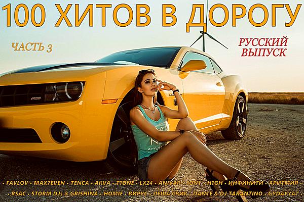 Сборник - 100 хитов в дорогу: Русский выпуск часть 3 (2019)
