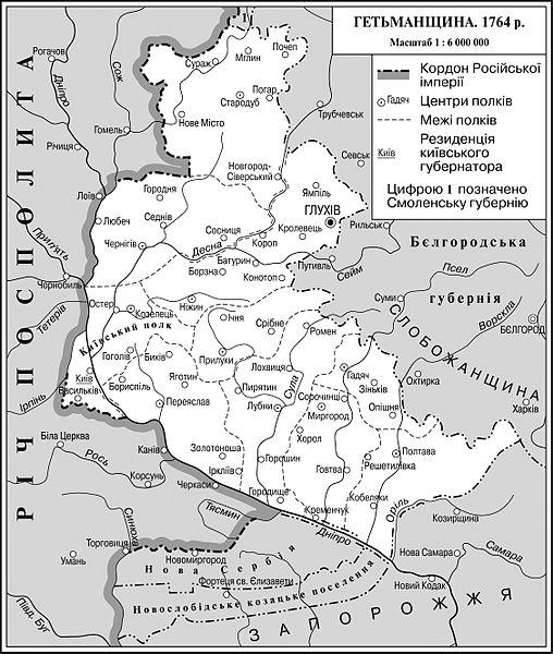 Гетьманщина в 1764 році