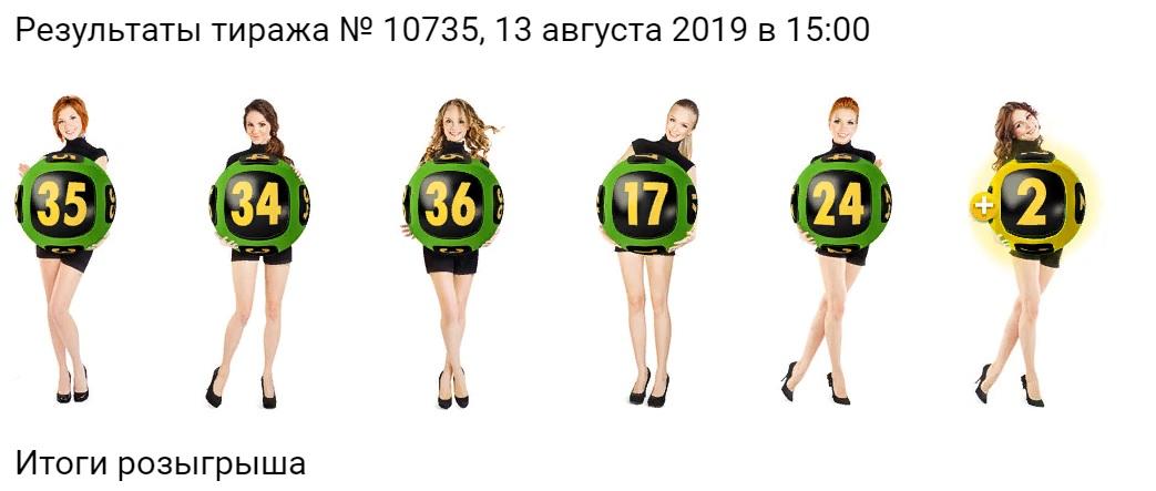 ЛОТО 15-00.jpg
