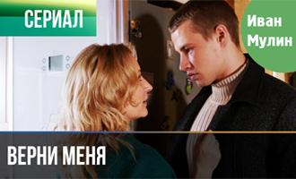 Верни меня 1, 2, 3, 4 серия (2013) HDRip