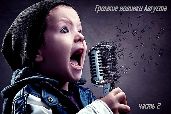 Сборник - Громкие новинки Августа: часть 2 [Summer Edition by BiSHkek iNT] (2019)