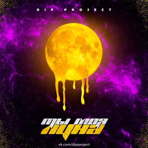 Dip Project - Ты моя луна [2019]