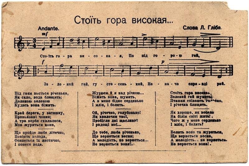 Народна пісня на вірш Леоніда Глібова «Журба» на поштовій листівці