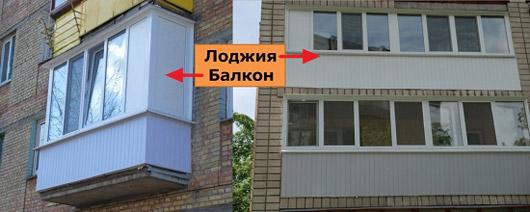 balkon-i-lodzhiya-kak-otlichit.jpg