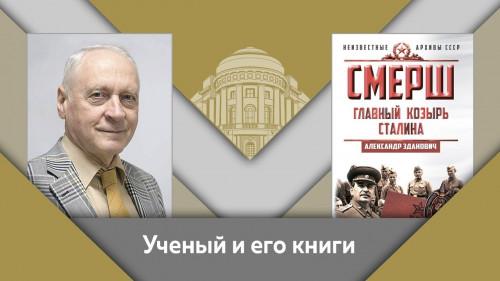 зданович.jpg