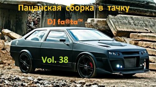 DJ Farta - Пацанская сборка в тачку Vol. 38 (2019)
