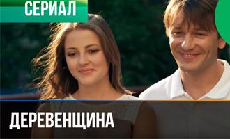 Деревенщина 1, 2, 3, 4 серия (2014) HDRip
