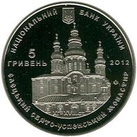 Пам'ятна монета НБУ, присвячена Чернігівському Свято-Успенському Єлецькому монастирю (аверс)
