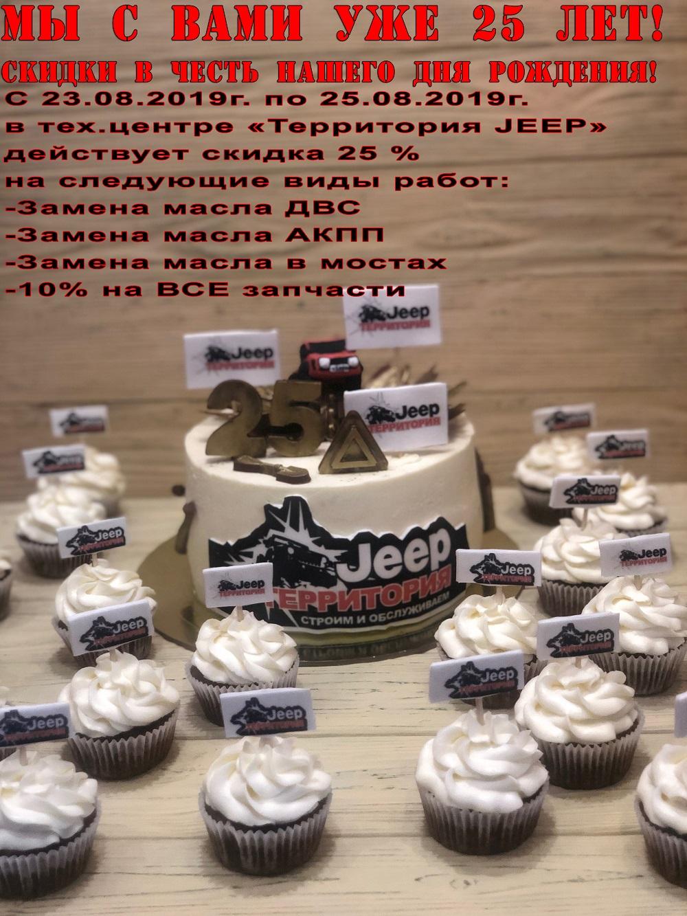 """""""Территория Jeep"""".Запчасти Б/У, NEW, Off-road - Страница 4 E7e2fc2e66c525cdd84f86de620aa860"""
