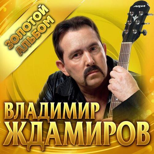 Владимир Ждамиров - Золотой альбом (2019)