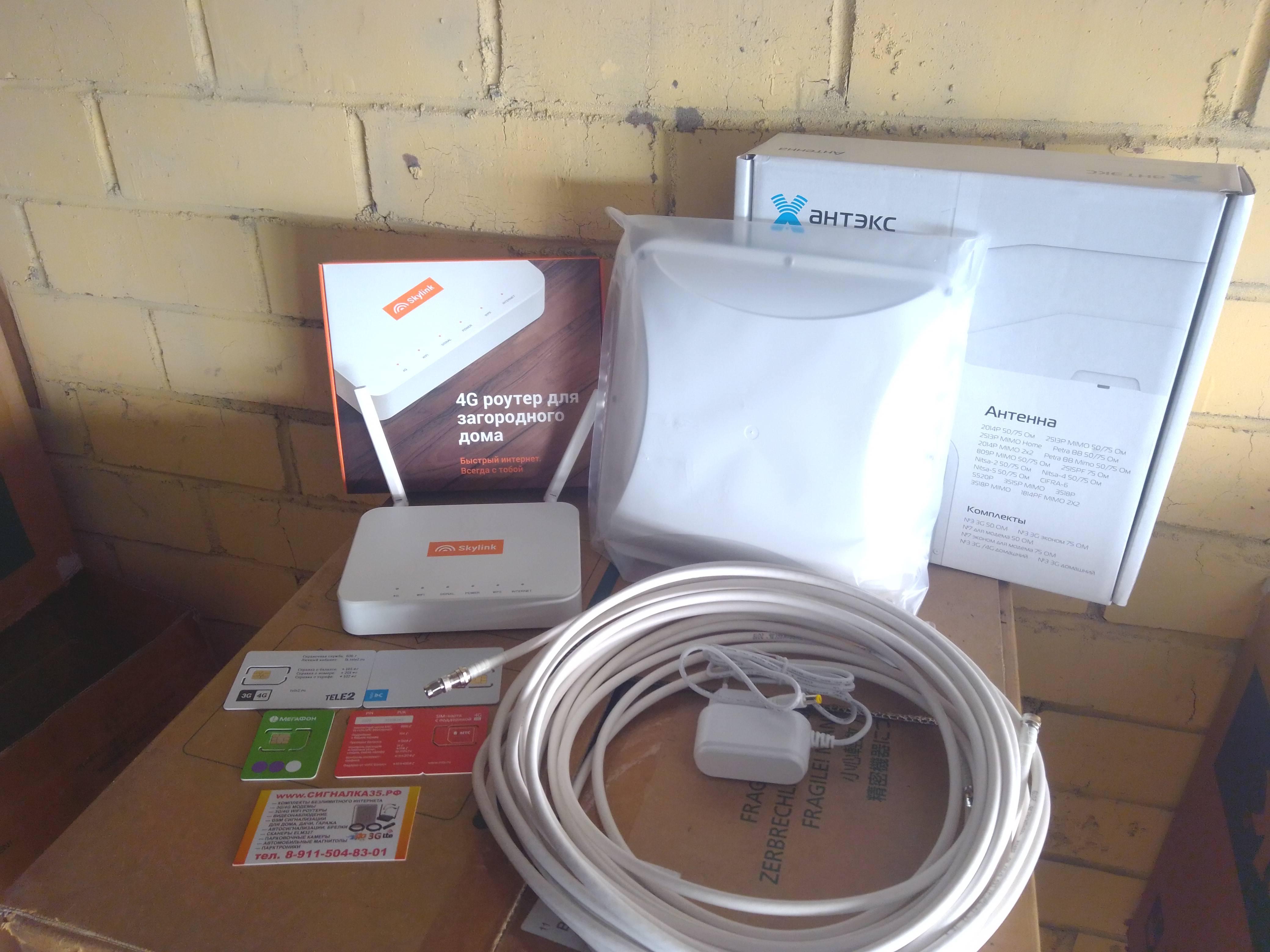Оборудование и подключение к интернету 4g Wifi Lte | Бесплатные объявления