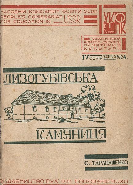 Кам'яниця Лизогубів у Седневі (1690)