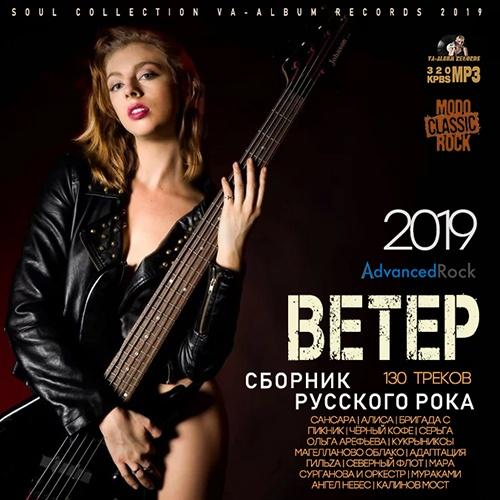 VA - Ветер: Сборник Русского Рока (2019)