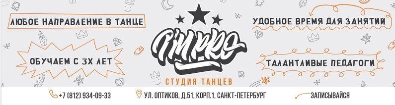 Бесплатное пробное занятие от студии танцев I'mpro в Петербурге