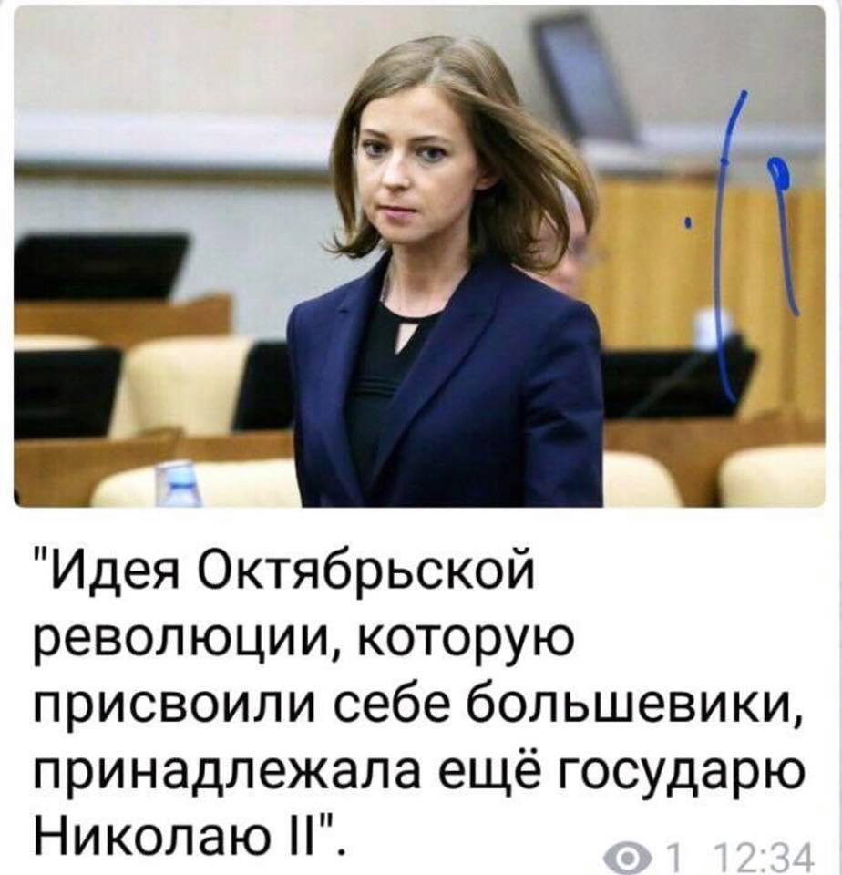 ПоклонскРев.jpg