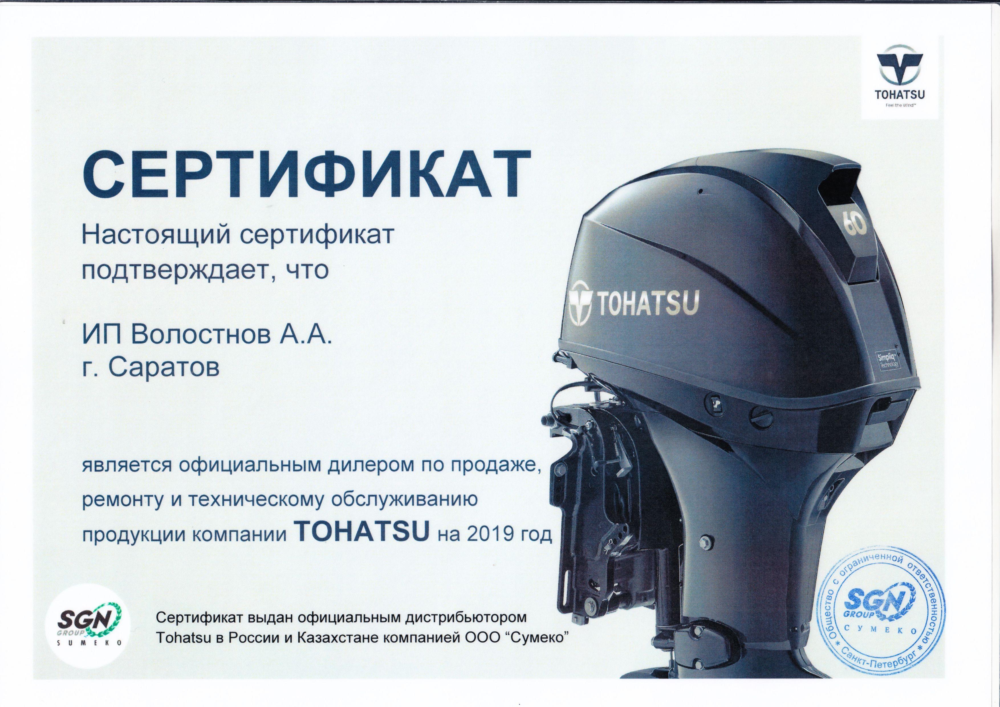 Tohatsu официальный дилер