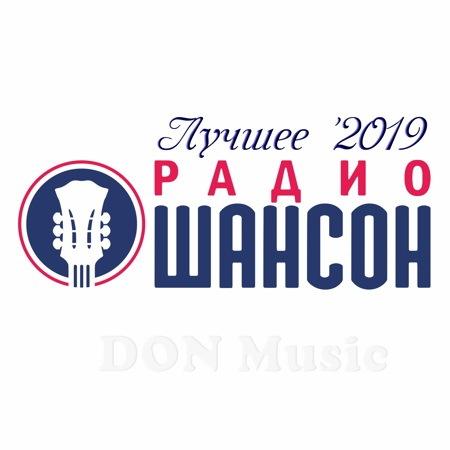 Сборник - Радио Шансон. Лучшее '2019 (08.2019)