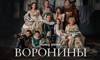 Воронины 24 сезон 19, 20, 21, 22 серия (2019) HDRip