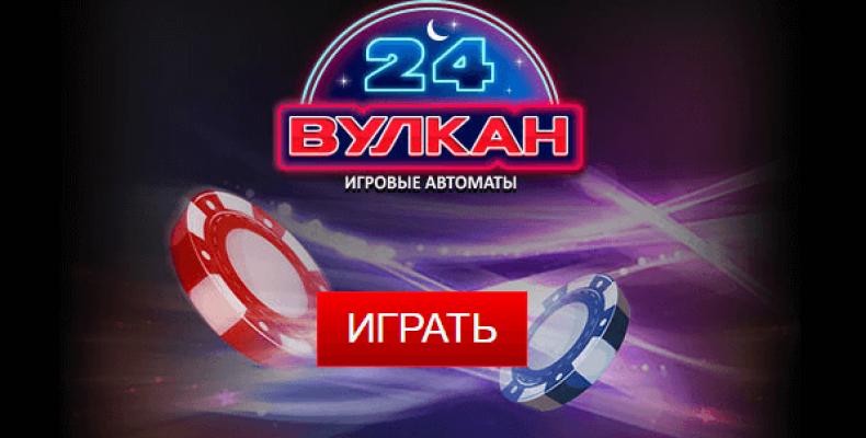 """Картинки по запросу """"Игры в Вулкан 24 казино онлайн"""""""